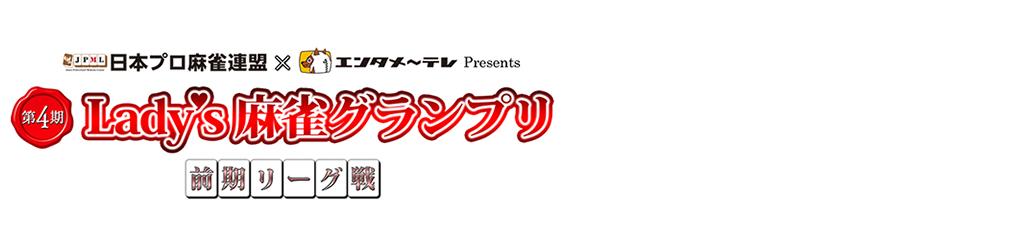第4期 Lady's麻雀グランプリ ~前期リーグ戦~